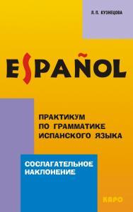 Сослагательное наклонение: Практикум по грамматике испанского языка ISBN 978-5-9925-0531-3