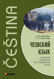 Чешский язык: Учебное пособие по развитию речи ISBN 978-5-9925-0561-0