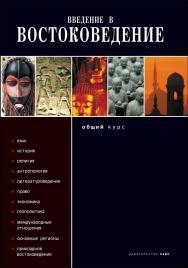 Введение в востоковедение : Общий курс ISBN 978-5-9925-0598-6