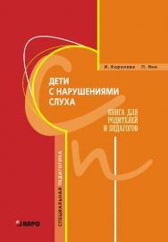Дети с нарушениями слуха: Книга для родителей и педагогов ISBN 978-5-9925-0626-6