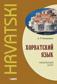 Хорватский язык. Начальный курс ISBN 978-5-9925-0633-4