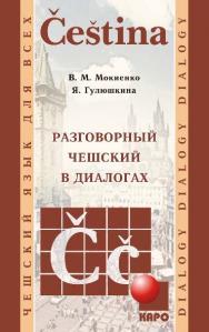 Разговорный чешский в диалогах ISBN 978-5-9925-0643-3