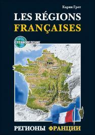 Регионы Франции: Учебное пособие по страноведению  ISBN 978-5-9925-0683-9