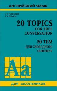 20 тем для свободного общения: Учебное пособие ISBN 978-5-9925-0689-1