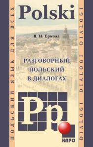 Разговорный польский в диалогах ISBN 978-5-9925-0700-3
