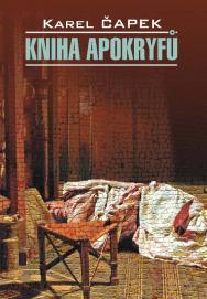 Книга апокрифов: Книга для чтения на чешском языке ISBN 978-5-9925-0734-8