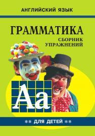 Грамматика английского языка для школьников : Cборник упражнений. Книга II ISBN 978-5-9925-0745-4