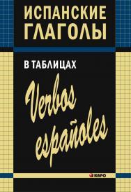 Испанские глаголы в таблицах ISBN 978-5-9925-0771-3