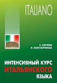 Интенсивный курс итальянского языка ISBN 978-5-9925-0784-3