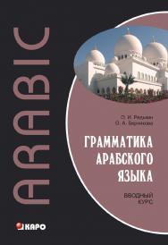 Грамматика арабского языка. Вводный курс ISBN 978-5-9925-0858-1
