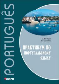 Практикум по португальскому языку ISBN 978-5-9925-0913-7