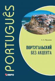 Португальский без акцента. Начальный курс португальского языка ISBN 978-5-9925-0933-5