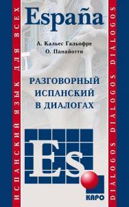 Разговорный испанский в диалогах ISBN 978-5-9925-0944-1