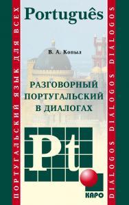 Разговорный португальский в диалогах ISBN 978-5-9925-0987-8