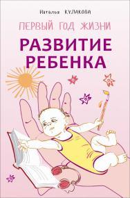 Развитие ребенка: Первый год жизни: Практический курс для родителей ISBN 978-5-9925-0988-5