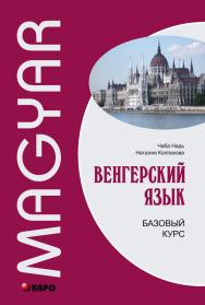 Венгерский язык. Базовый курс ISBN 978-5-9925-0996-0