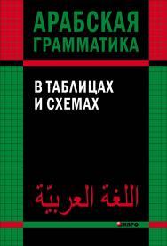 Арабская грамматика в таблицах и схемах ISBN 978-5-9925-1007-2