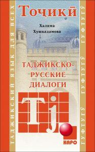 Таджикско-русские диалоги ISBN 978-5-9925-1023-2