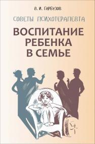 Воспитание ребенка в семье: Советы психотерапевта ISBN 978-5-9925-1036-2