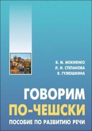 Говорим по-чешски : учебное пособие по развитию речи ISBN 978-5-9925-1101-7