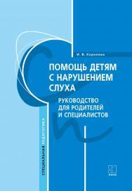 Помощь детям с нарушением слуха : Руководство для родителей и специалистов ISBN 978-5-9925-1130-7