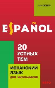 20 устных тем по испанскому языку ISBN 978-5-9925-1158-1