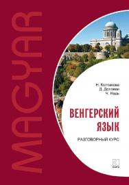 Венгерский язык. Разговорный курс ISBN 978-5-9925-1172-7