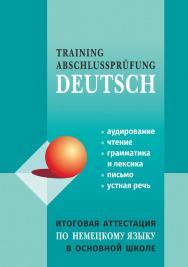 Итоговая аттестация по немецкому языку в основной школе ISBN 978-5-9925-1185-7