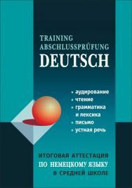Итоговая аттестация по немецкому языку в средней школе : Пособие для изучающих немецкий язык ISBN 978-5-9925-1186-4