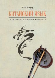 Китайский язык. Особенности письма. Прописи ISBN 978-5-9925-1193-2