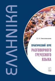 Практический курс разговорного греческого языка ISBN 978-5-9925-1196-3