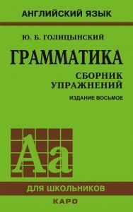 Грамматика : Сборник упражнений ISBN 978-5-9925-1197-0