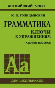 Грамматика : ключи к упражнениям ISBN 978-5-9925-1198-7