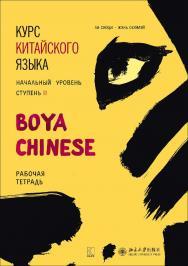 Курс китайского языка «Boya Chinese». Начальный уровень. Ступень II. Рабочая тетрадь ISBN 978-5-9925-1241-0