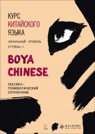 Курс китайского языка «Boya Chinese». Начальный уровень. Ступень II. Лексикограмматический справочник ISBN 978-5-9925-1242-7