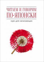 Читаем и говорим по-японски : курс для начинающих / Read & Speak Japanese : for beginners ISBN 978-5-9925-1243-4