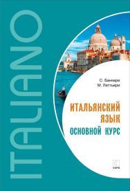 Итальянский язык. Основной курс : пособие для изучающих итальянский язык : уровень от начального к среднему ISBN 978-5-9925-1273-1