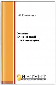 Разгони свой сайт ISBN 9-785-99630-0242