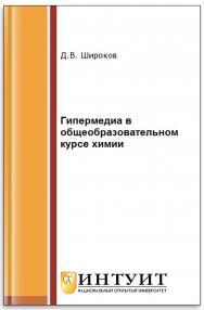 Гипермедиа в общеобразовательном курсе химии ISBN 978-5-9963-0040-2