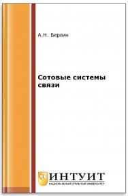 Сотовые системы связи ISBN 978-5-9963-0104-1