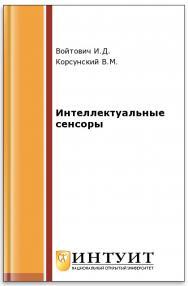 Интеллектуальные сенсоры ISBN 978-5-9963-0124-9