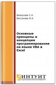 Основные принципы и концепции программирования на языке VBA в Excel ISBN 978-5-9963-0258-1