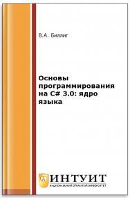 Основы объектного программирования на C# (С# 3.0, Visual Studio 2008) ISBN 978-5-9963-0259-8
