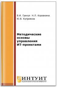 Методические основы управления ИТ-проектами ISBN 978-5-9963-0466-0