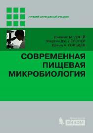 Современная пищевая микробиология ISBN 978-5-9963-1300-6
