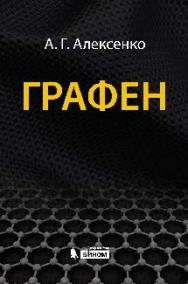 Графен ISBN 978-5-9963-2342-5
