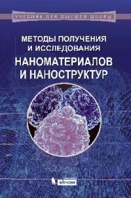 Методы получения и исследования наноматериалов и наноструктур. Лабораторный практикум по нанотехнологиям ISBN 978-5-9963-2360-9