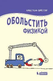 Обольстить физикой. Истории на все случаи жизни ISBN 978-5-9963-2414-9