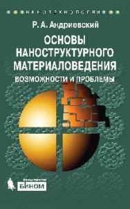 Основы наноструктурного материаловедения. Возможности и проблемы ISBN 978-5-9963-2517-7