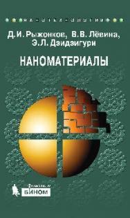 Наноматериалы ISBN 978-5-9963-2531-3